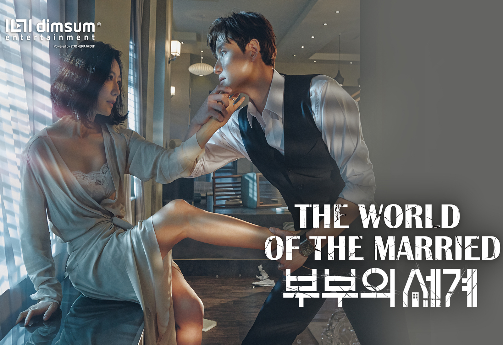 Photo of The World Of The Married Kini Boleh Distrim Di Dimsum Entertainment